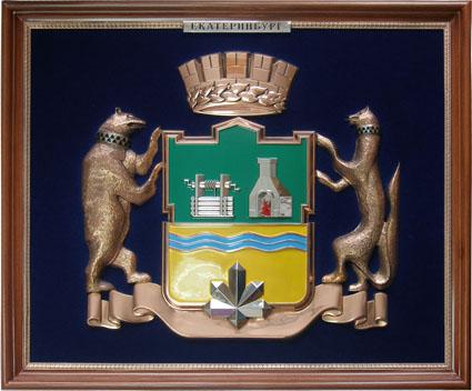 герб герб урала